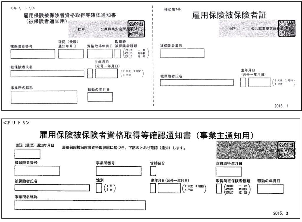 雇用保険被保険者資格取得通知書