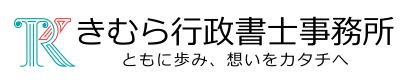 きむら行政書士事務所(千葉県柏市)|建設業専門