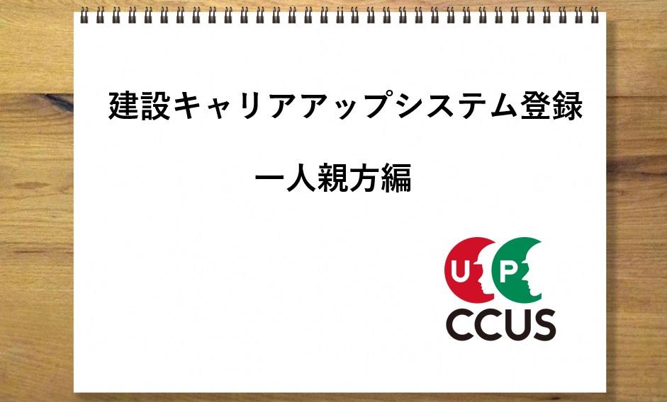 建設キャリアアップシステム登録(一人親方編)
