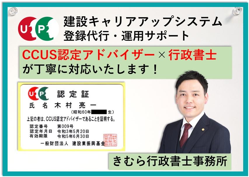 CCUS認定アドバイザー×行政書士による建設キャリアアップシステム登録代行・運用サポート